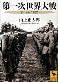 第一次世界大戦 (講談社学術文庫)