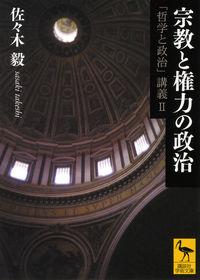 宗教と権力の政治 (講談社学術文庫)