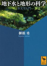 地下水と地形の科学 / 水文学入門