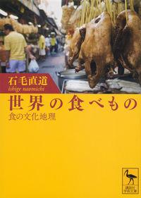 世界の食べもの / 食の文化地理