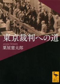 東京裁判への道 講談社学術文庫
