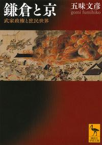 鎌倉と京 / 武家政権と庶民世界