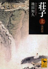 荘子 上 (講談社学術文庫 2237)