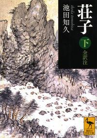 荘子 下 (講談社学術文庫 2238)
