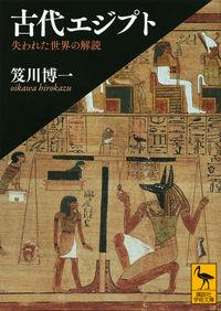古代エジプト (講談社学術文庫)