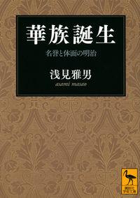 華族誕生 / 名誉と体面の明治