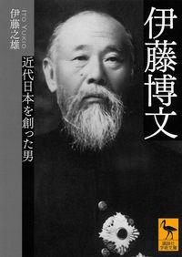 伊藤博文 (講談社学術文庫 2286)