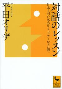 対話のレッスン / 日本人のためのコミュニケーション術