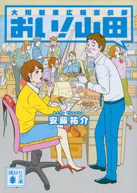 おい!山田 / 大翔製菓広報宣伝部
