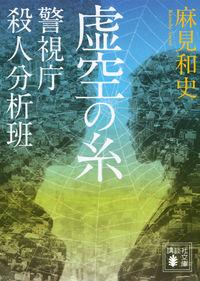 虚空の糸 / 警視庁殺人分析班