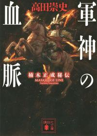 軍神の血脈 / 楠木正成秘伝