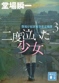 二度泣いた少女 / 警視庁犯罪被害者支援課 3