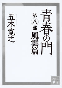 青春の門 第8部(風雲篇)