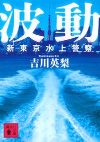 波動 / 新東京水上警察