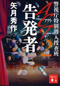 ACT 2 / 警視庁特別潜入捜査班