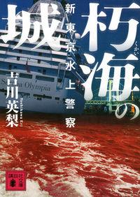 朽海の城 / 新東京水上警察