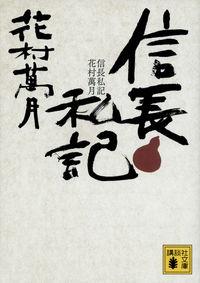 花村萬月『信長私記』表紙