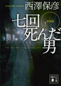 七回死んだ男 新装版 / THE MAN WHO DIED SEVEN TIMES