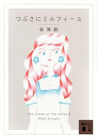 つぶさにミルフィーユ / The cream of the notes 6