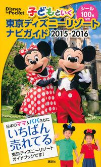 子どもといく東京ディズニーリゾートナビガイド 2015ー2016