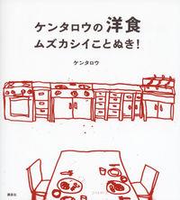 ケンタロウの洋食ムズカシイことぬき! 講談社のお料理BOOK