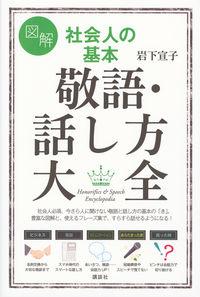 図解社会人の基本敬語・話し方大全 講談社の実用book