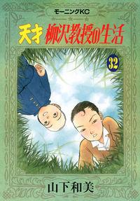 天才柳沢教授の生活 32