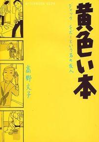 黄色い本 / ジャック・チボーという名の友人