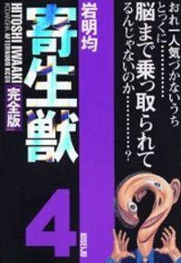 寄生獣 (完全版) 4