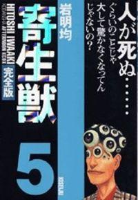 寄生獣 (完全版) 5