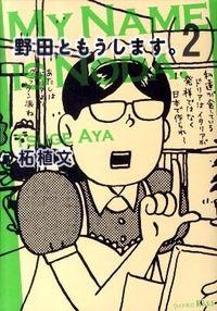 野田ともうします。 2