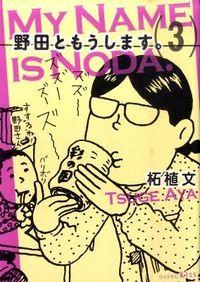 野田ともうします。 3