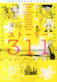 ストーリー311 / 漫画で描き残す東日本大震災