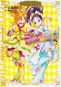 ふたりはプリキュアSplash☆Star 2 / プリキュアコレクション