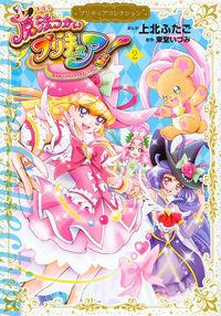 魔法つかいプリキュア! 2 / プリキュアコレクション