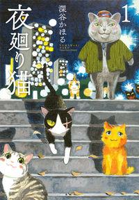 夜廻り猫 1