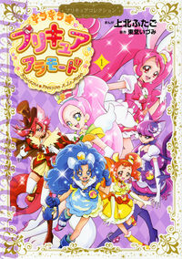 キラキラ☆プリキュアアラモード 1 / プリキュアコレクション
