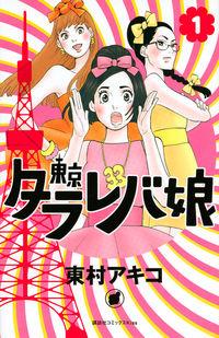 東京タラレバ娘 1