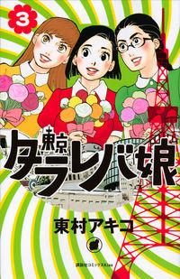 東京タラレバ娘 3