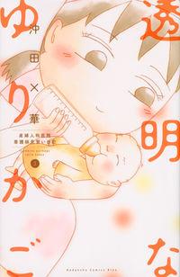 透明なゆりかご 3 / 産婦人科医院看護師見習い日記
