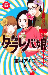 東京タラレバ娘 5