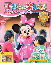 子どもと楽しむ!東京ディズニーリゾート 2017ー2018