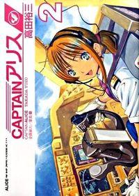 Captainアリス 2
