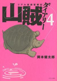 山賊ダイアリー 4 / リアル猟師奮闘記