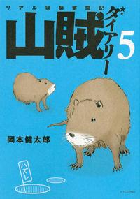 山賊ダイアリー 5 / リアル猟師奮闘記