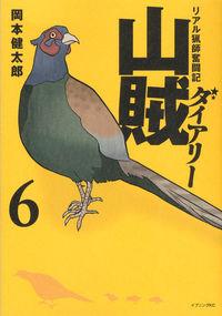 山賊ダイアリー 6 / リアル猟師奮闘記