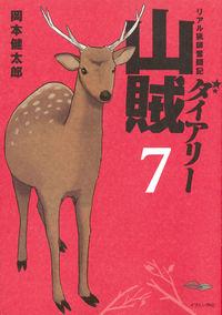 山賊ダイアリー 7 / リアル猟師奮闘記