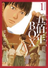 五佰年BOX