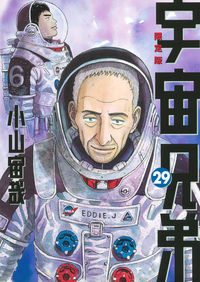 宇宙兄弟#0 小山宙哉 Special Edition DVD付き 宇宙兄弟(29)限定版