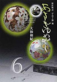 あさきゆめみし 6 / 源氏物語「宇治十帖」編